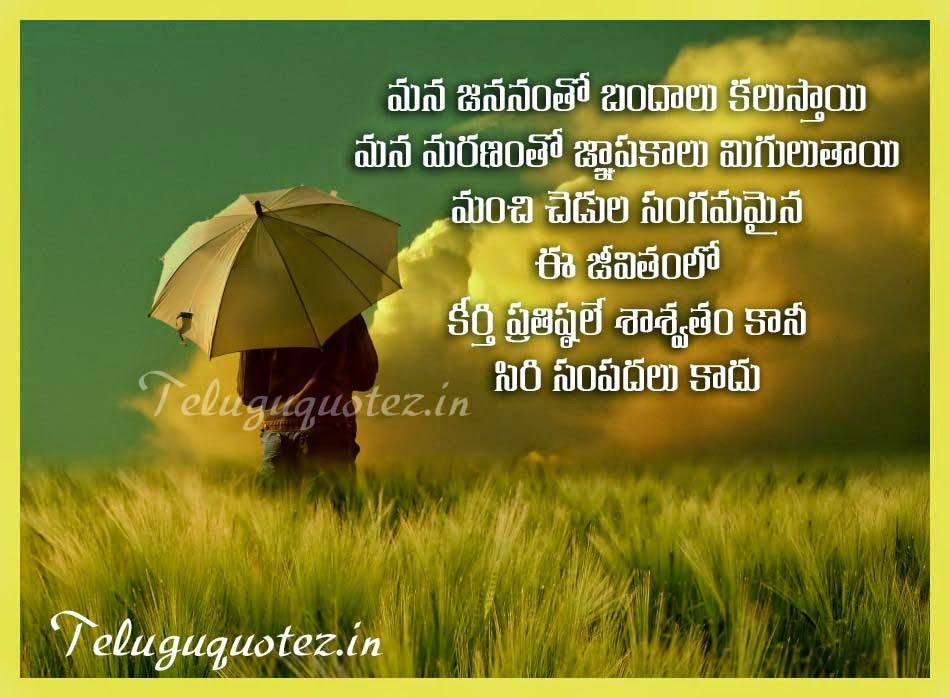 Teluguquotezin Best Saying Quotes On Life In Telugu Telugu
