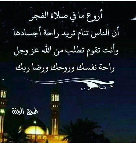 صلاه الفجر H G Islamic Phrases Islamic Images Prayers