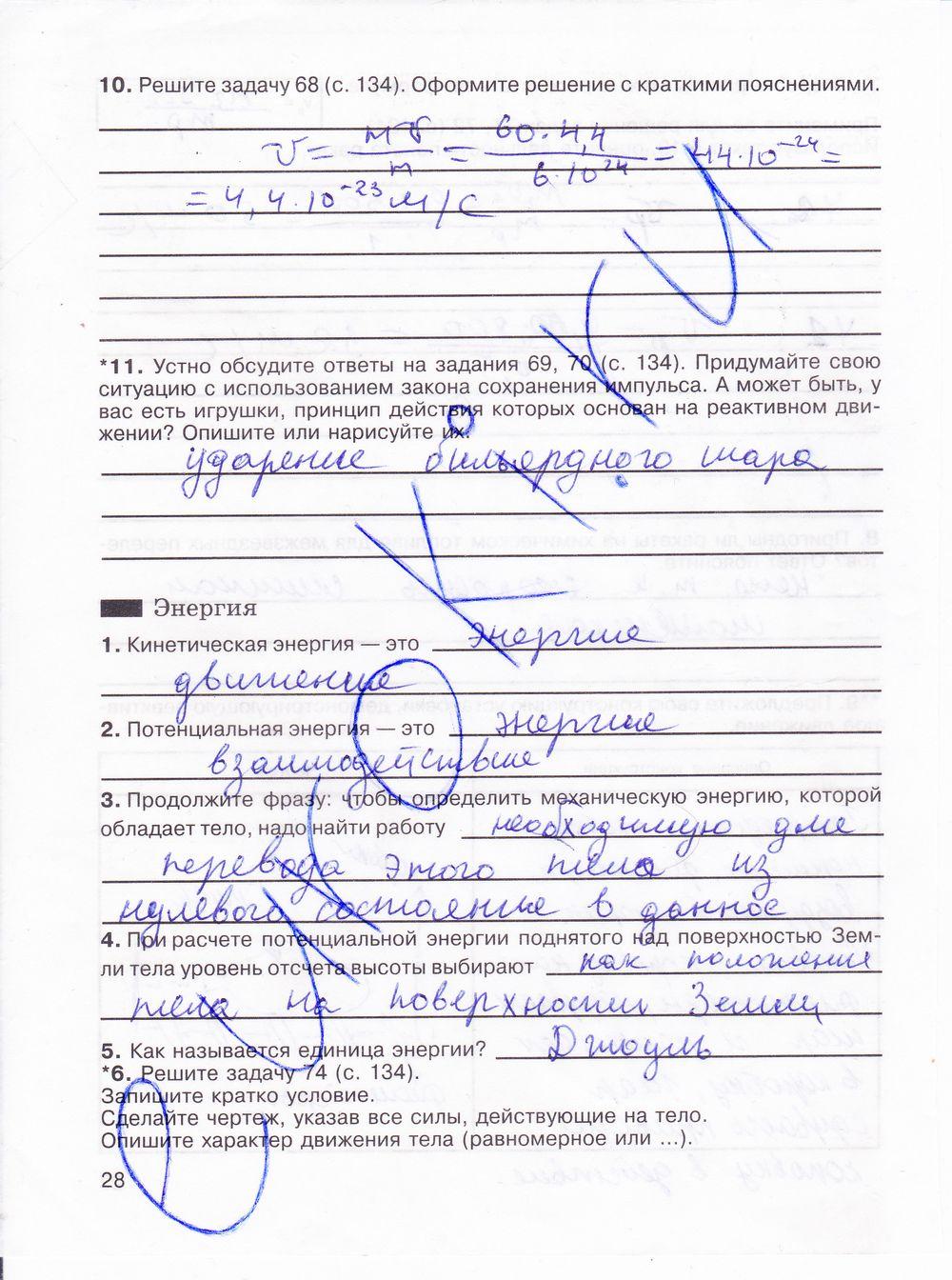 Ответы для практических работ по географии 9 класс стадник сиротенко довгань