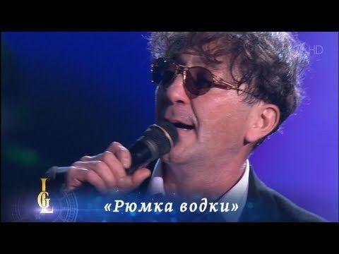 Григорий Лепс- Рюмка Водки 1HD Full HD 1080p - YouTube