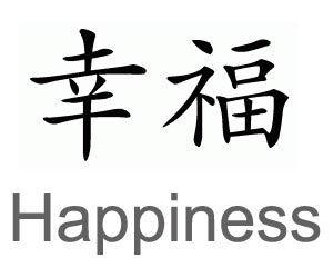 The Chinese Symbol For Love Is Shown Above Why Not Include It In A Message To Your Loved One Or As Tattoo Design