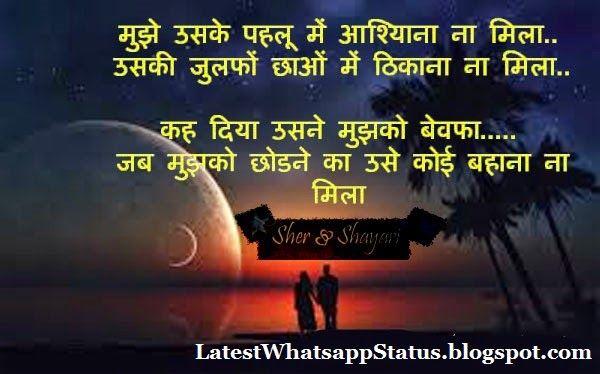 Latest Bewafa Sanam Sher O Shayari Whatsapp Status Google Love