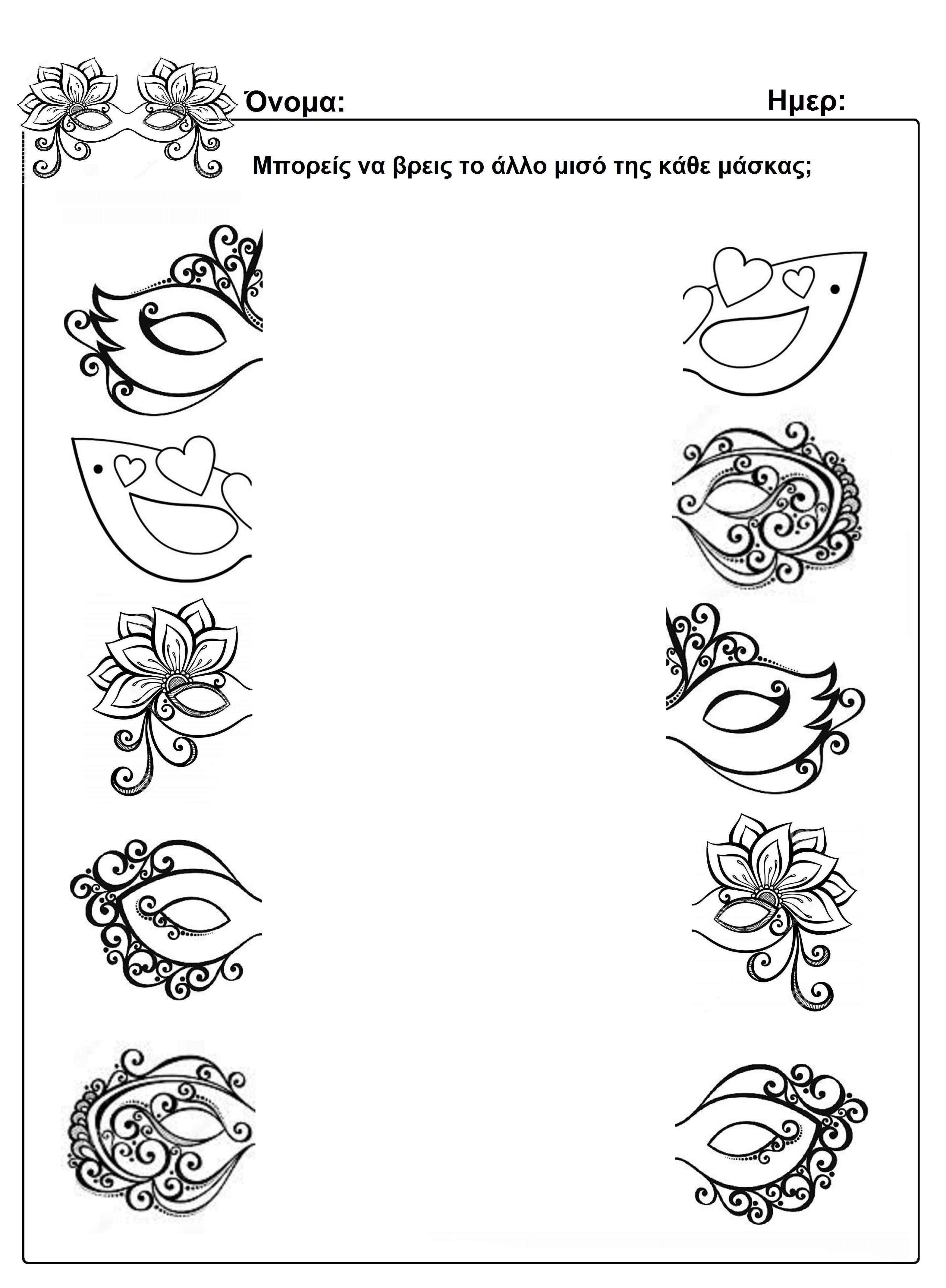 Maskes Carnival Crafts Easter Kids Carnival [ 4272 x 3139 Pixel ]