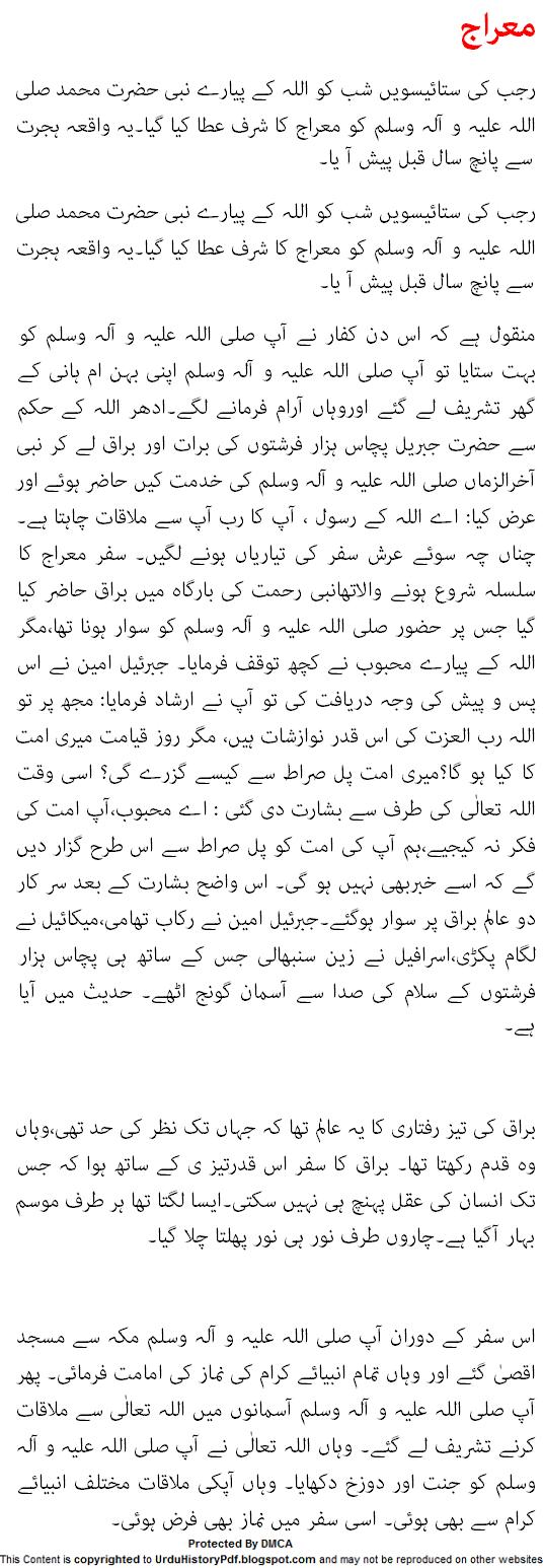 Shab E Meraj Essay In Urdu Shab E Miraj Urdu Essay Mazmoon Urdu Speech Notes Paragraph Essay Urd Mom And Dad Quotes Islamic Inspirational Quotes Islamic Quotes