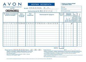 Avon официальный сайт регистрация косметика для химического пилинга купить