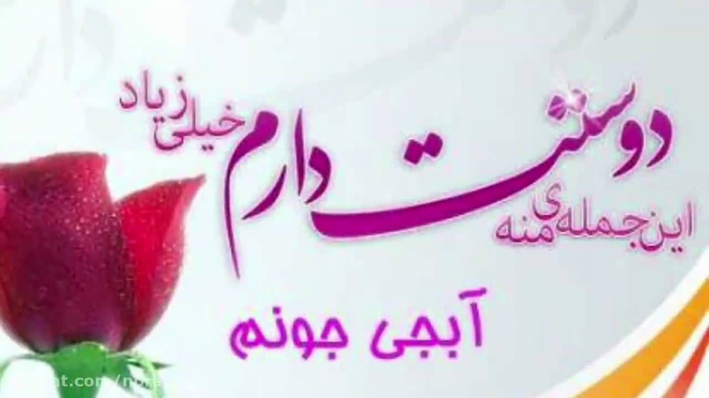 تولد عشقمه آجی ملیسا تقدیم به آجوی خودممم Arabic Calligraphy Calligraphy Fruit