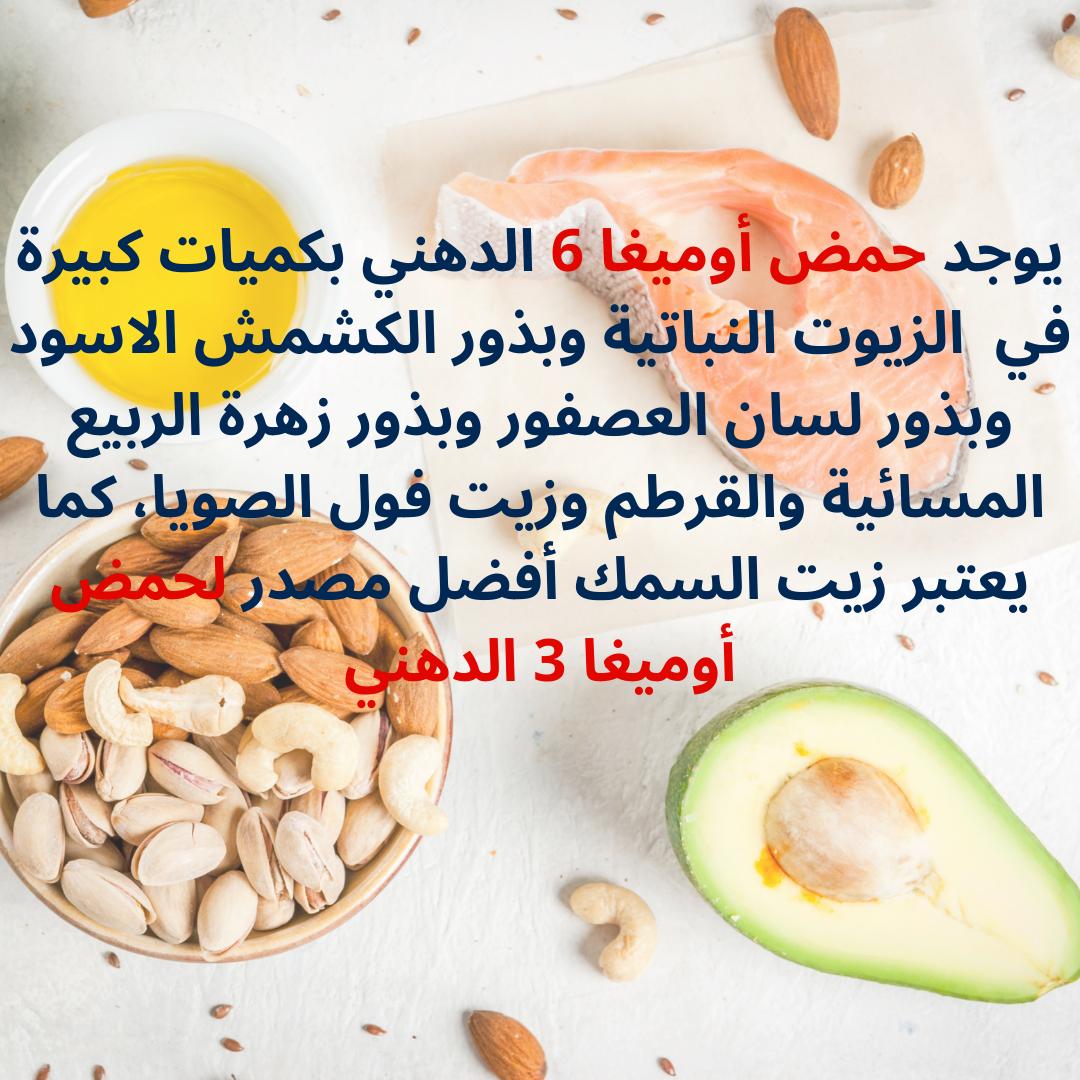 عند المقارنة بين أحماض أوميغا الدهنية 3 و 6 فإن حمض أوميغا 3 الدهني له فوائد صحية أكثر من حمض أوميغا 6 الدهني Food Vegetables Fruit