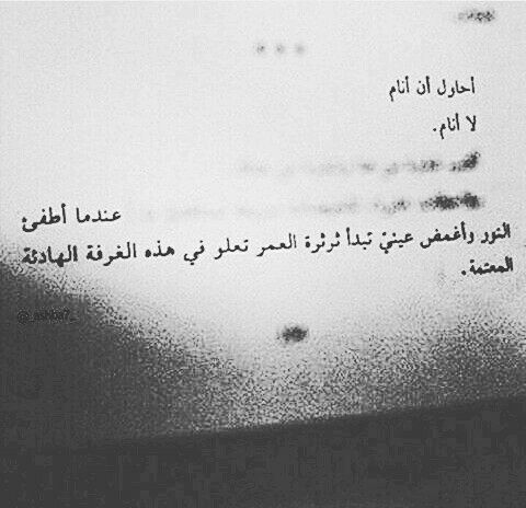 كل ليلة نفس السيناريو Arabic Quotes Quotes Photo