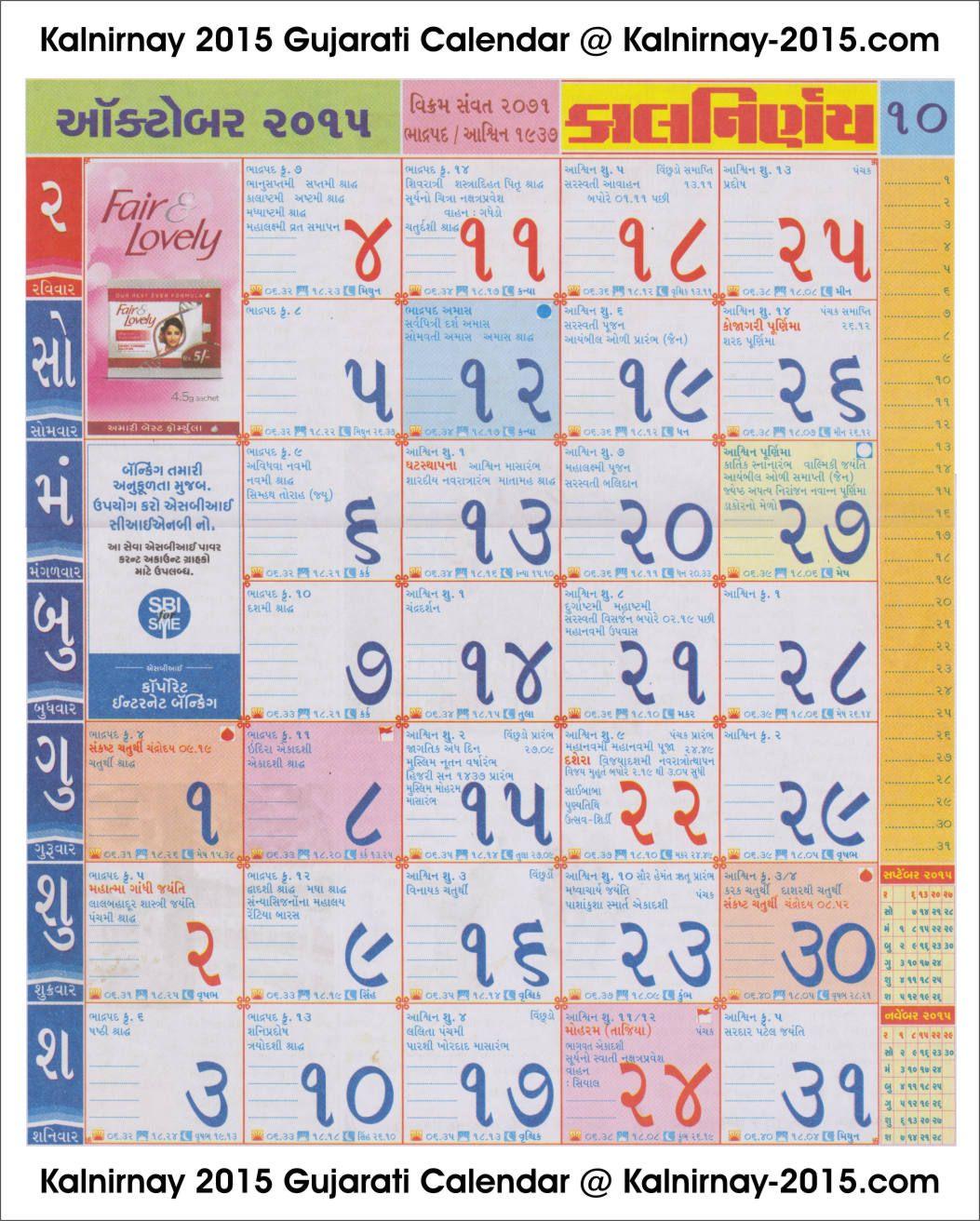 October 2015 Gujarati Kalnirnay Calendar Calendar Calendar