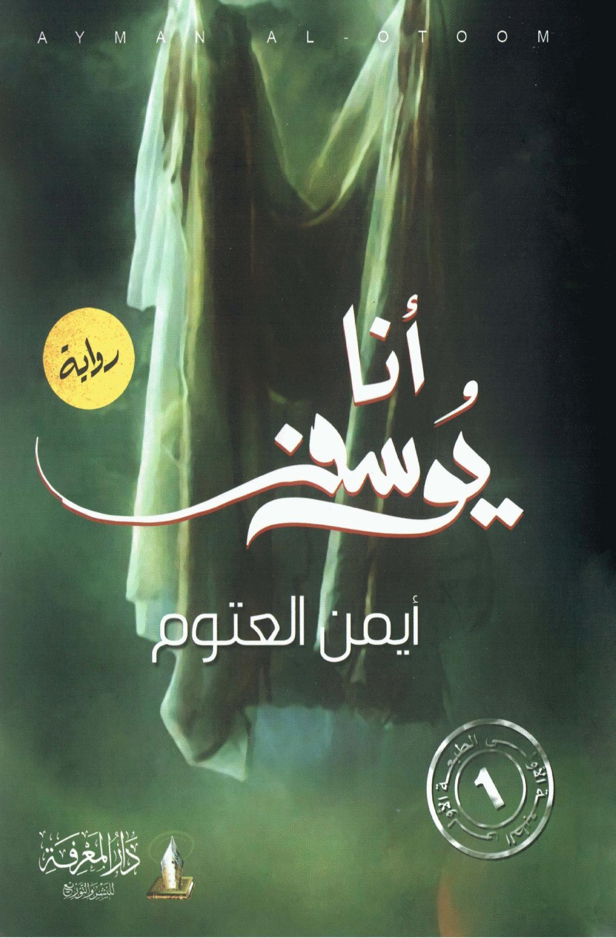 أنا يوسف رواية لـ أيمن العتوم Free Download Borrow And Streaming Internet Archive Ebooks Free Books Arabic Books Books You Should Read