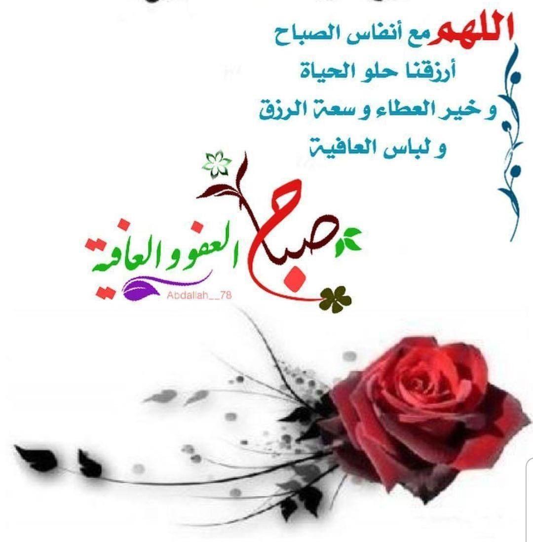 صباح العفو و العافية Love Quotes Wallpaper Good Morning Gif Wallpaper Quotes