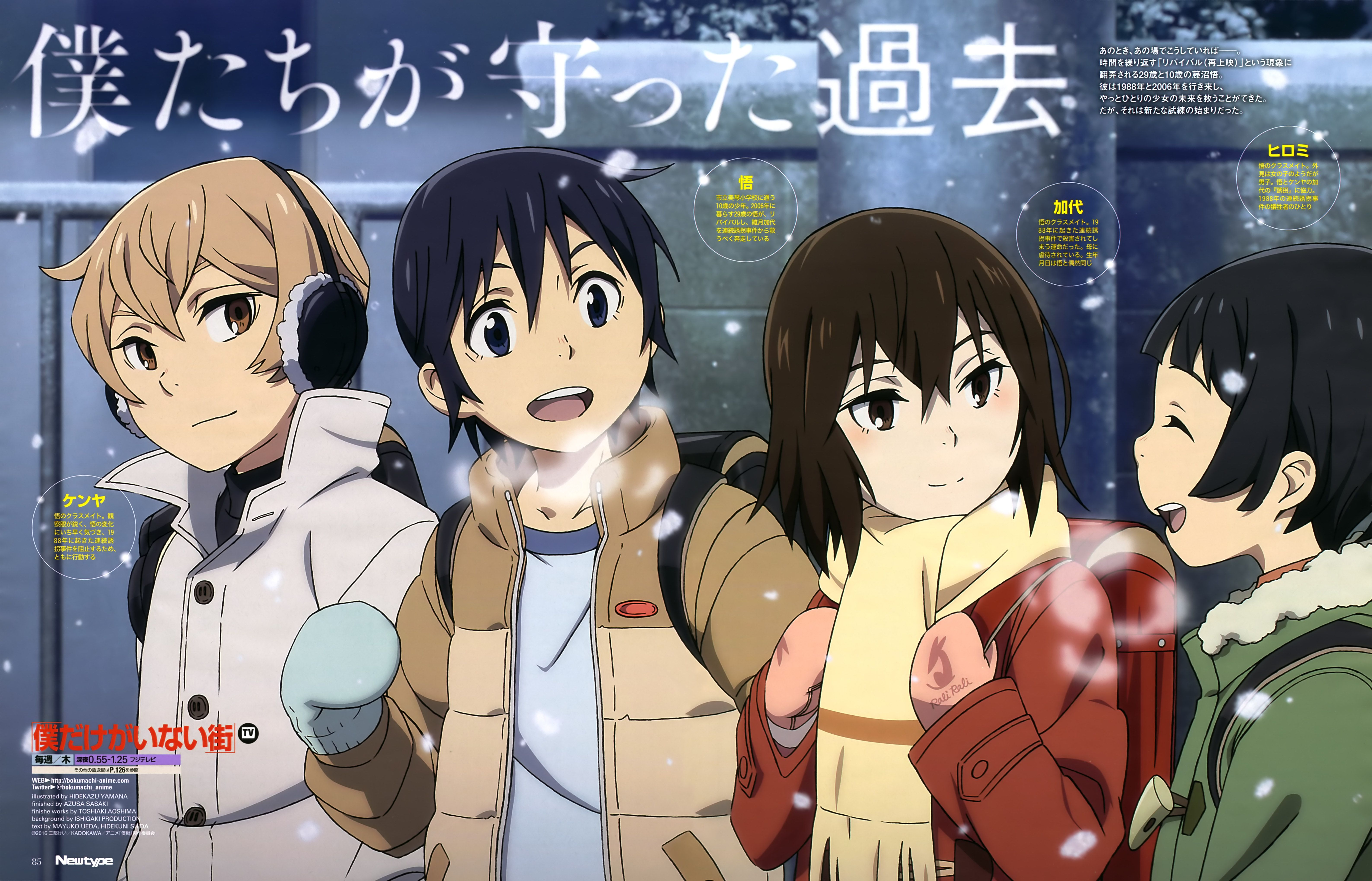 Pin By R On Erased A Town Without Me In 2020 Anime Anime Shows Anime Characters