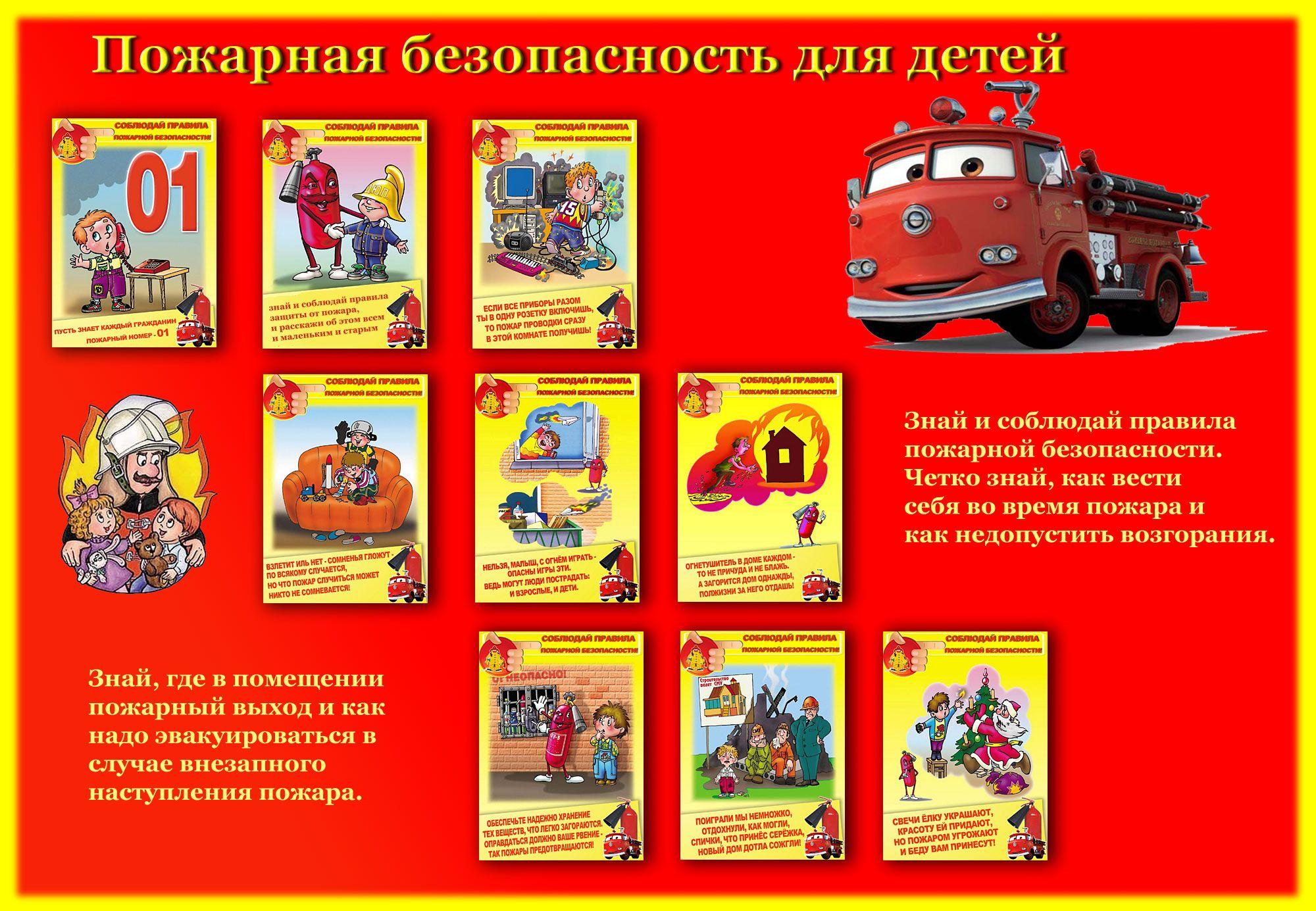 картинки пожежна безпека для дітей | Пожарная безопасность ...
