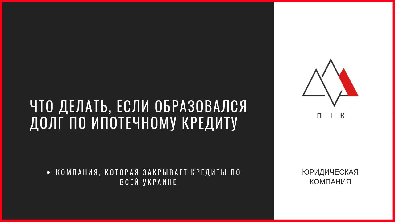 Кредит под залог недвижимости в банке украины как взять кредит на квартиру в беларуси