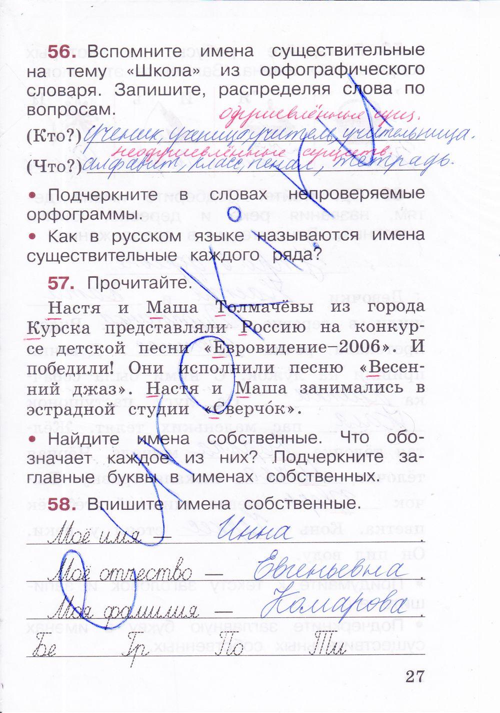 Spishy.ru английский 5 а учебник spotlight списать ответ