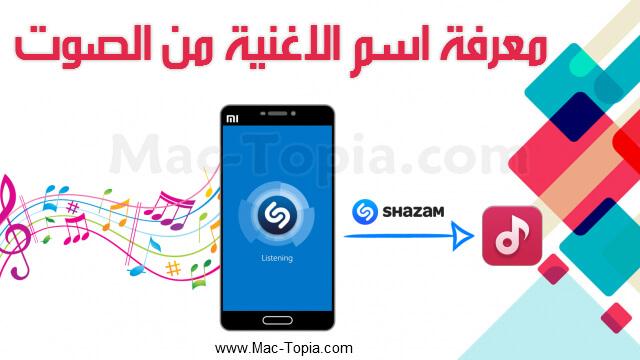 تحميل برنامج Shazam شازام معرفة اسم الاغنية من صوتها للاندرويد و الايفون ماك توبيا Shazam Phone Electronic Products