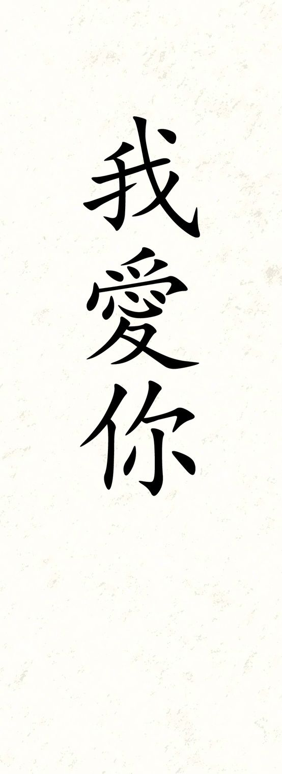 Wo ai ni i love you chinese tattoos pinterest chinese chinese simplified i love you wei me biocorpaavc