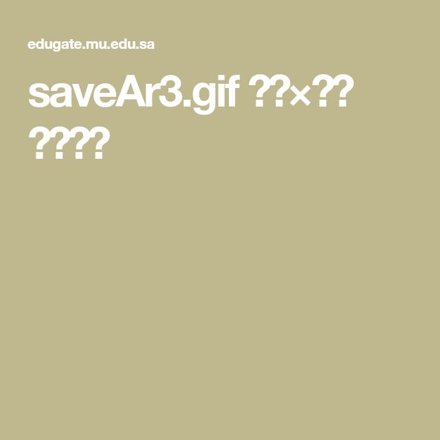 Savear3 Gif ٥٦ ١٧ بكسل Mus Image