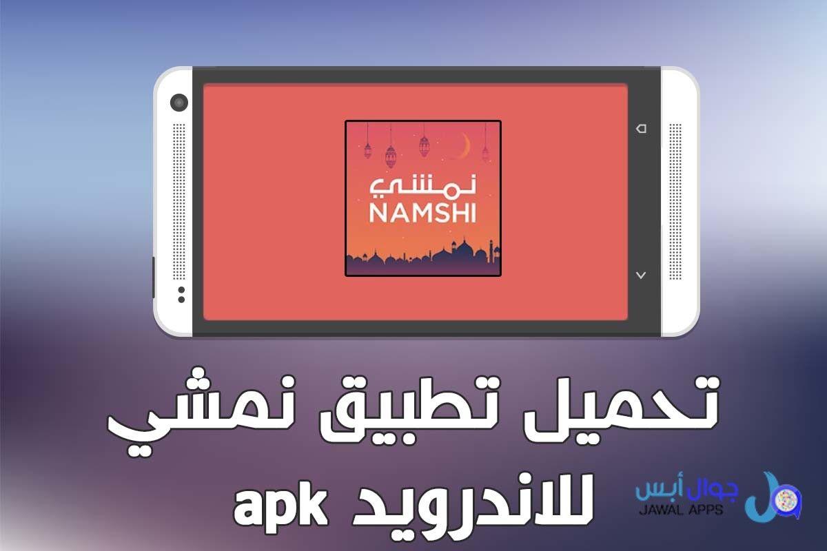 تطبيق نمشي Namshi أفضل تطبيق للتسوق في السعوديه و الأمارات و الخليج هو تطبيق رائع و فريد من نوعه للتسوق عبر الانترنت حيث ان Tablet App Electronic Products