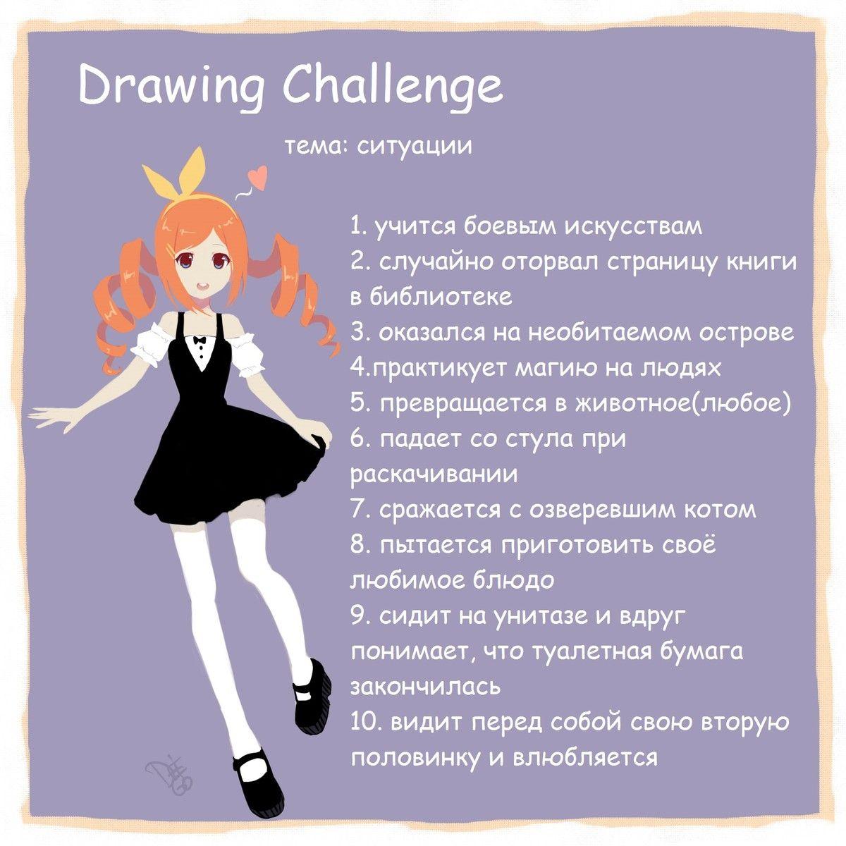 Картинки по запросу ос челлендж   Рисовальный вызов ...