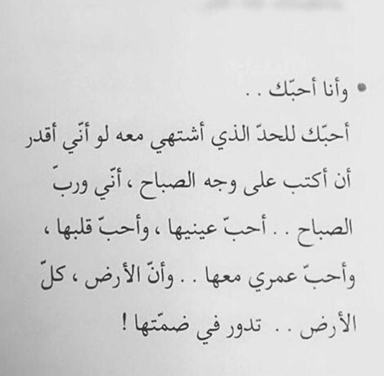 و انا احبك Quotes Arabic Calligraphy Calligraphy