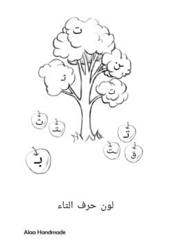 لو ن الحرف المطلوب By Alaa Handmade Teachers Pay Teachers Teacherspayteachers Female Sketch Handemade