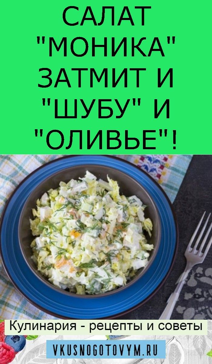 САЛАТ «МОНИКА» ЗАТМИТ И «ШУБУ» И «ОЛИВЬЕ»!   #foodrecipies