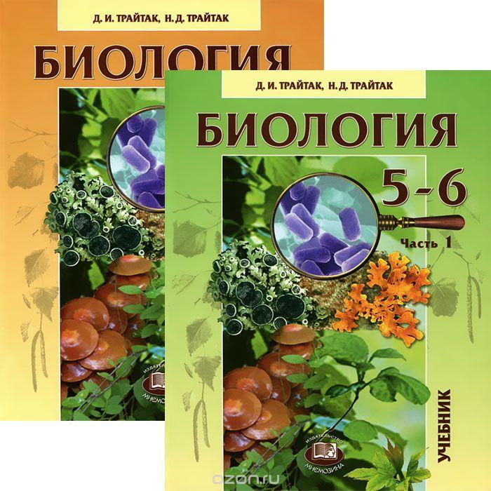 Учебник по биологии трайтак 9 класс читать