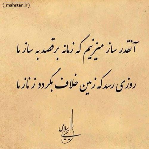 زندگی ساز دل است تو نوازنده این سازییییی و بس Afghan Quotes Persian Quotes Persian Poetry