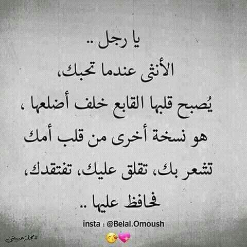 نصيحة Words Quotes Powerful Quotes Love Words
