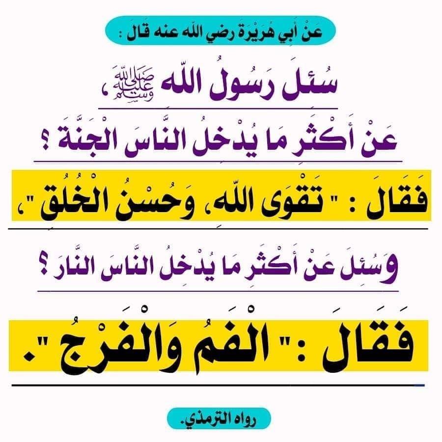 Pin By عبق الورد On أحاديث نبوية ١ Islam Facts Words Quotes Hadith