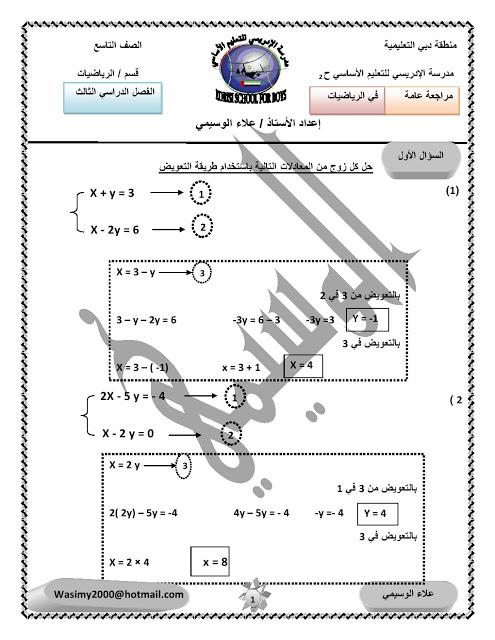 مراجعة عامة في الرياضيات للفصل الدراسي الثالث على شكل صور الصف التاسع رياضيات الفصل الثالث المناهج الإماراتية Map Map Screenshot Screenshots