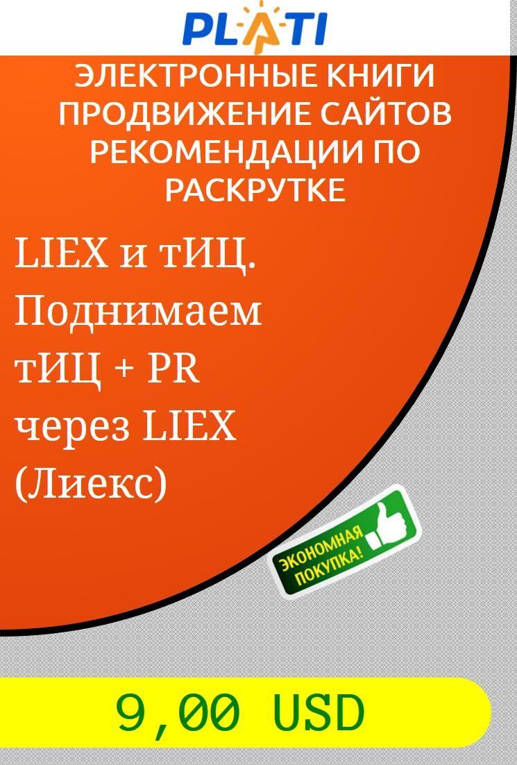 Liex продвижение сайтов продвижение сайтов, раскрутка сайтов, саратов