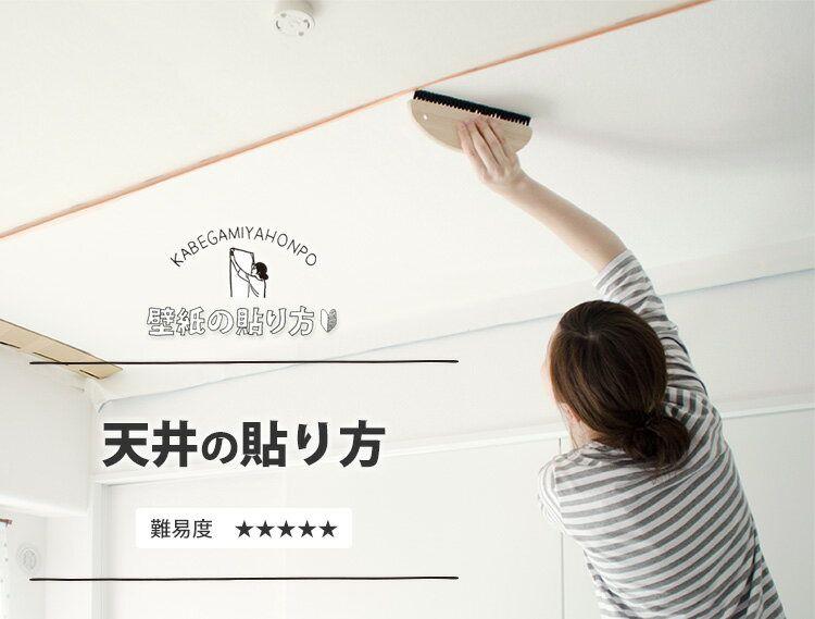 天井に生のり付き壁紙を貼る リフォーム Diy ジプトーン 壁紙