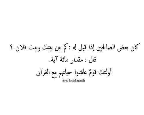اللهم اجعل حياتنا كما تحب و طاعتنا كما ترضا و وفقنا للبر و التقوى Islamic Inspirational Quotes Cool Words Quran Verses