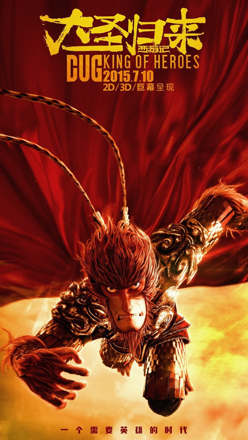 Film China Monkey King Hero Is Back (2015) Subtitle