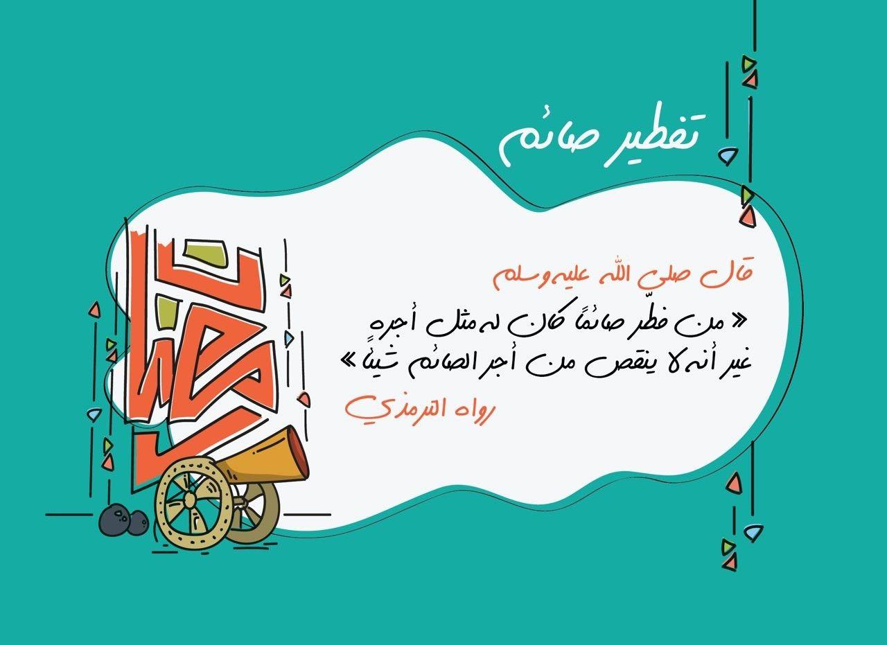 Pin By Aml Bahr On رمضان Ramadan Ramadan Kids Ramadan Kareem