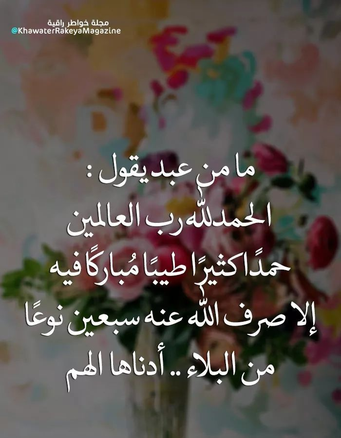 الحمد لله حمدا كثيرا Islamic Quotes Sweet Words Islamic Quotes Wallpaper