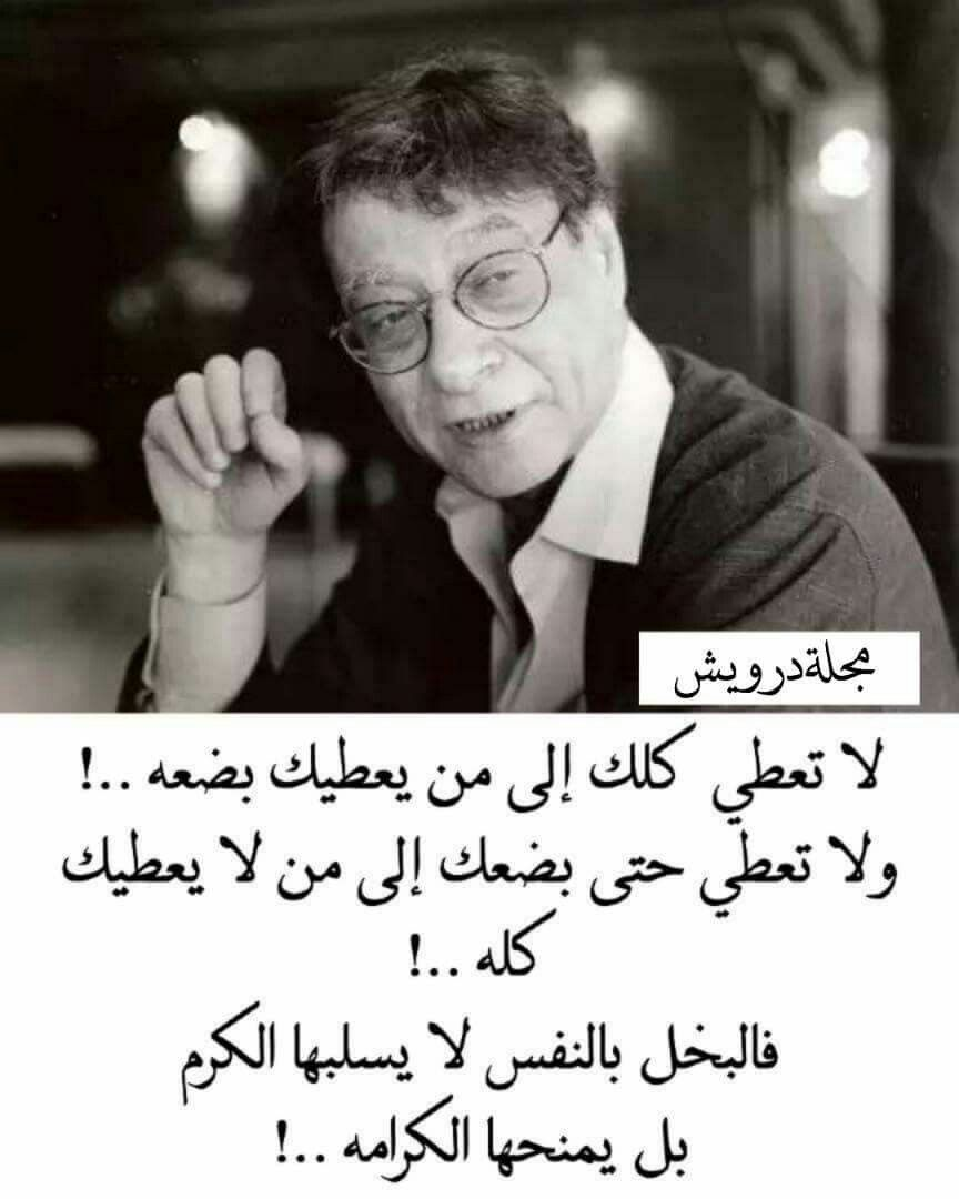 قلة هم من يعرفون الفرق Funny Arabic Quotes Cool Words Romantic Quotes