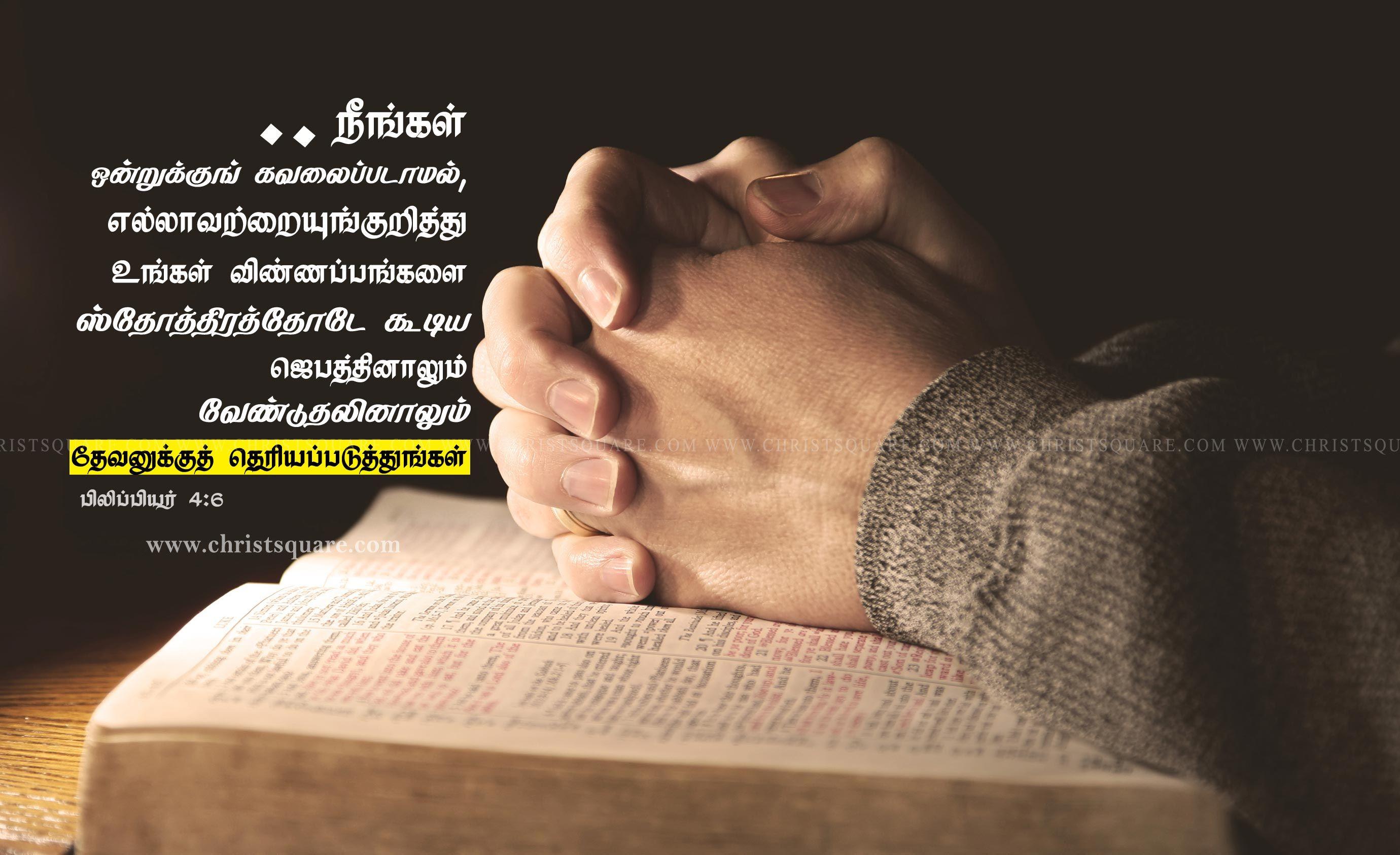 Tamil Christian Wallpaper Hd Mobile Wallpaper Christian Wallpaper