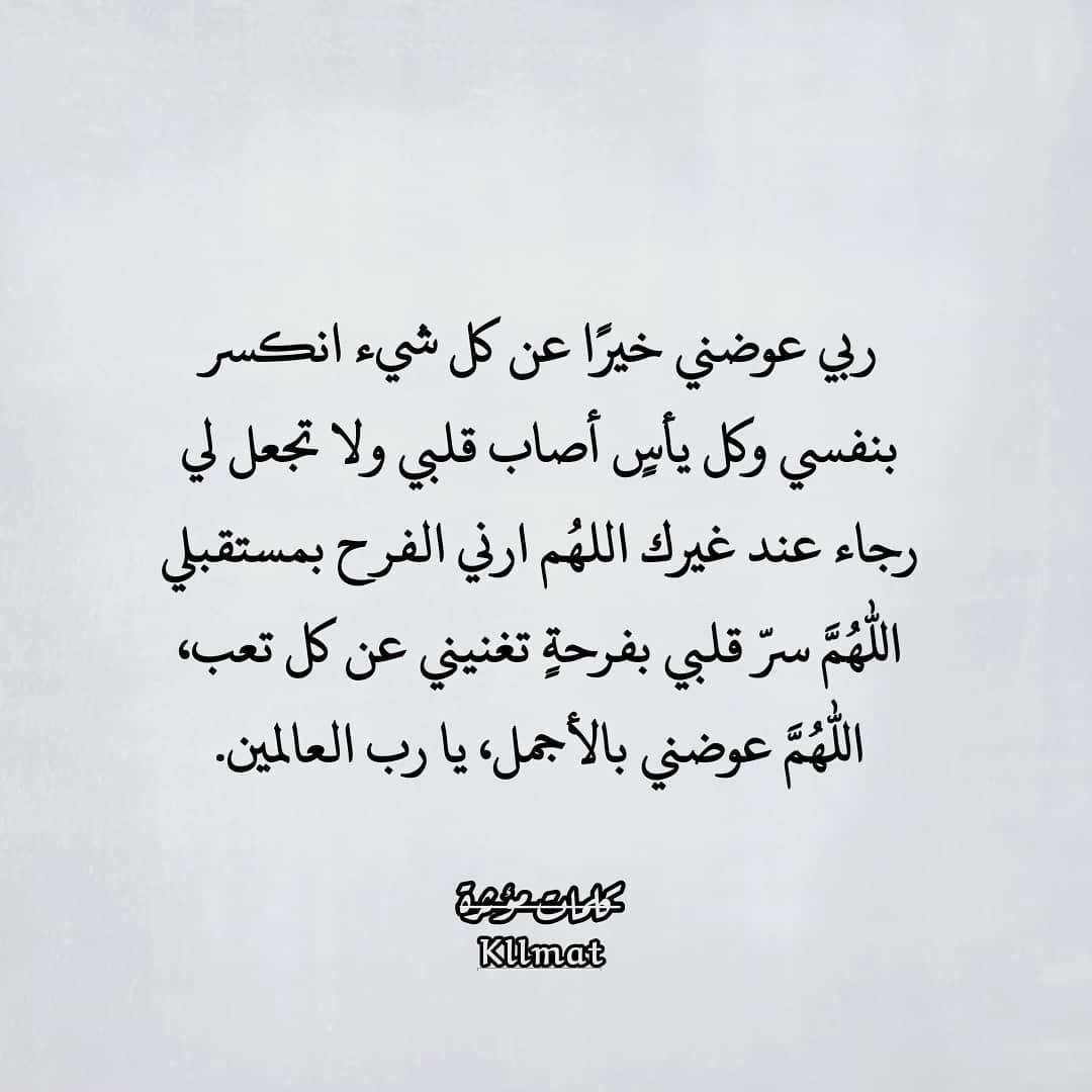 Adabiyat Nawwaf Adabiyat Nawwaf Adabiyat Nawwaf Adabiyat Nawwaf حساب جميل للكاتب نواف المنصوري حساب راقي يلا Words Quotes Funny Arabic Quotes Quotations