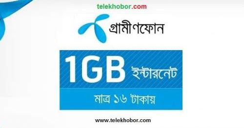 Grameenphone 1gb Internet Data At 16tk Only Upcoming Technology Offer Data