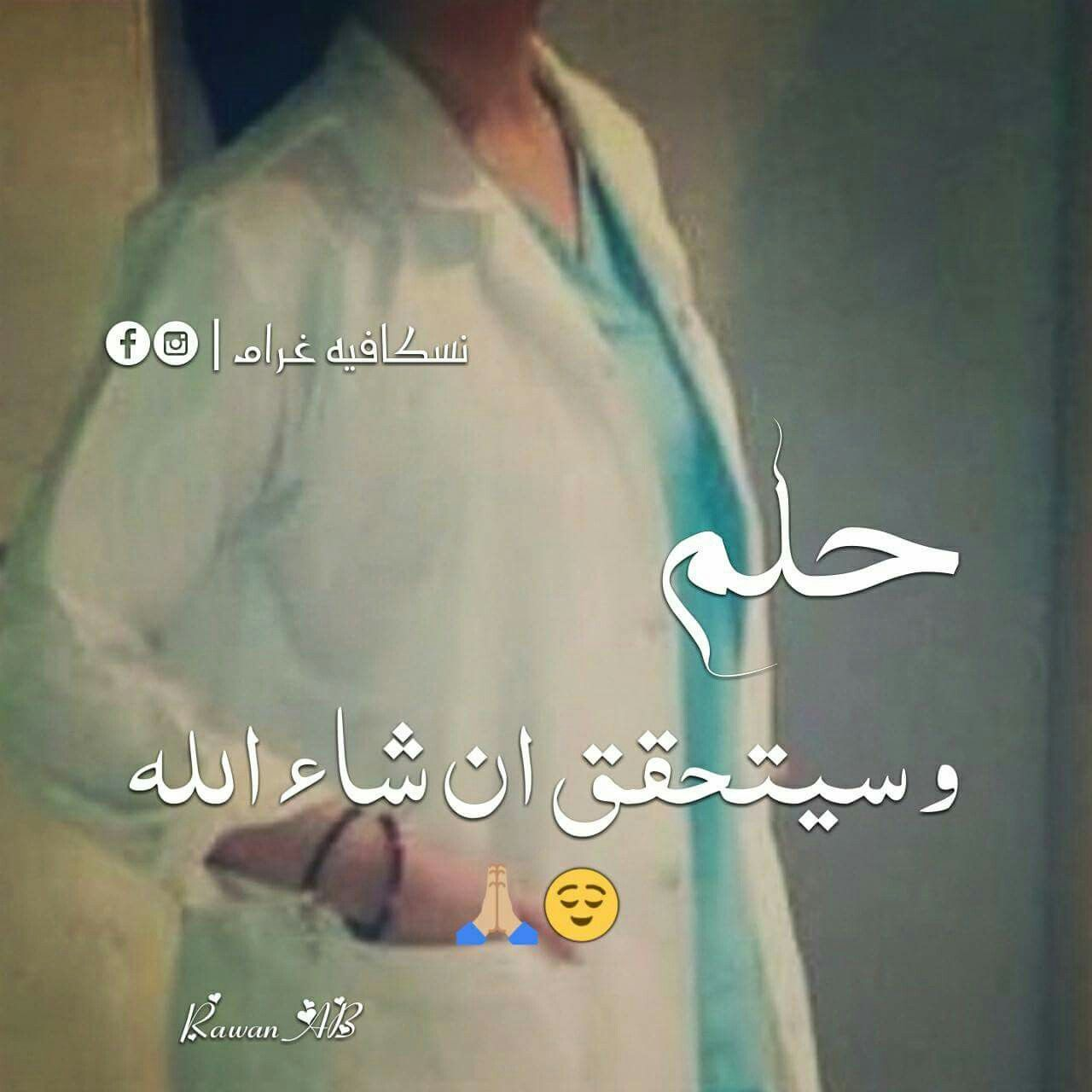 Pin By Sara Muosa On يوميات مهبولة Instagram Words Doctor Quotes Medical Medical School Inspiration