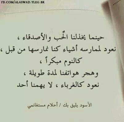 لا يهمني أحد My Life Quotes Touching Quotes Book Quotes