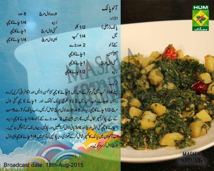 Chicken Palak Recipe In Urdu