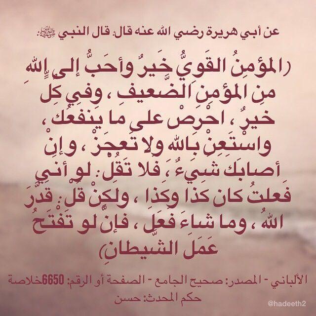 Pin By Nervana Gohar On Hadith Hadith Islam Words