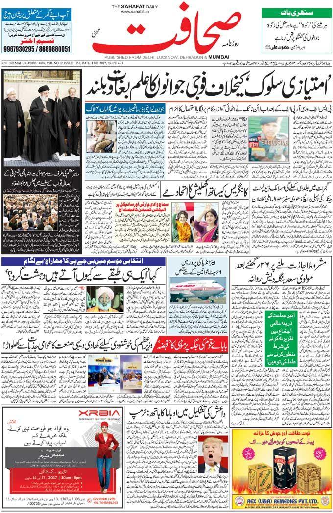 The Sahafat Mumbai, Urdu Newspaper India, Indian Newspapers