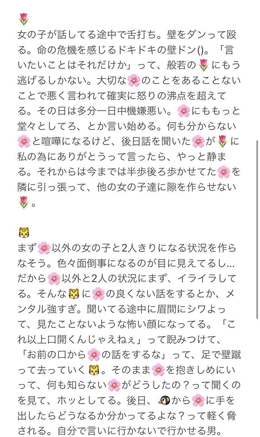六花 on twitter word search puzzle words bullet journal