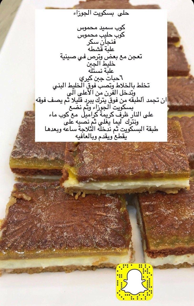 Pin By Nadira Samara On وصفات حلى صينية Food Desserts Recipes