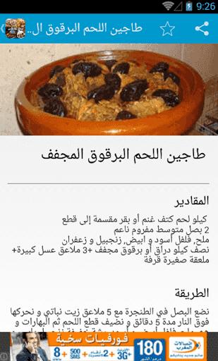 مع تطبيق شهيوات مغربية جزائرية يمكن أن تحضري أشهى الوصفات المغربية والجزائرية التطبيق يحتوي على مجموعة وصفات سهلة التح Moroccan Food Recipes Moroccan Cooking